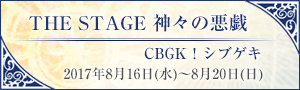 「THE STAGE 神々の悪戯」